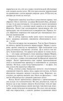 Антивирус Логинова — фото, картинка — 7