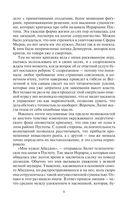 Антивирус Логинова — фото, картинка — 8