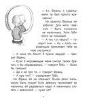 Новые рассказы про Франца — фото, картинка — 2