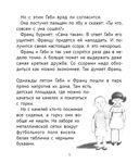 Новые рассказы про Франца — фото, картинка — 3