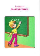 Готов ли я к школе? Диагностика для детей 6-7 лет — фото, картинка — 12