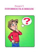 Готов ли я к школе? Диагностика для детей 6-7 лет — фото, картинка — 15
