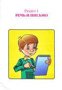Готов ли я к школе? Диагностика для детей 6-7 лет — фото, картинка — 3
