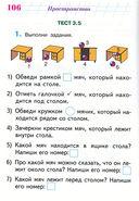 Готов ли я к школе? Диагностика для детей 6-7 лет — фото, картинка — 10