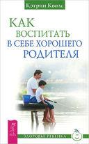 Как воспитать в себе хорошего родителя. Пробуждение чувств. Моделирование будущего (комплект из 3-х книг) — фото, картинка — 3
