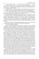 Альтист Данилов. Аптекарь. Шеврикука, или любовь к привидению. Останкинские истории. Триптих. Полное издание в одном томе — фото, картинка — 11