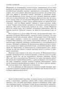 Альтист Данилов. Аптекарь. Шеврикука, или любовь к привидению. Останкинские истории. Триптих. Полное издание в одном томе — фото, картинка — 12