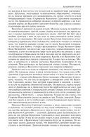 Альтист Данилов. Аптекарь. Шеврикука, или любовь к привидению. Останкинские истории. Триптих. Полное издание в одном томе — фото, картинка — 13