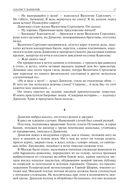 Альтист Данилов. Аптекарь. Шеврикука, или любовь к привидению. Останкинские истории. Триптих. Полное издание в одном томе — фото, картинка — 16