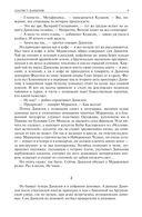 Альтист Данилов. Аптекарь. Шеврикука, или любовь к привидению. Останкинские истории. Триптих. Полное издание в одном томе — фото, картинка — 8
