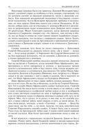 Альтист Данилов. Аптекарь. Шеврикука, или любовь к привидению. Останкинские истории. Триптих. Полное издание в одном томе — фото, картинка — 9