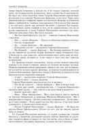 Альтист Данилов. Аптекарь. Шеврикука, или любовь к привидению. Останкинские истории. Триптих. Полное издание в одном томе — фото, картинка — 10