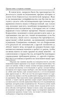 Критика чистого разума (м) — фото, картинка — 7