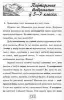 Беларуская мова. 8 клас. Рабочы сшытак — фото, картинка — 2