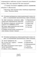 Беларуская мова. 8 клас. Рабочы сшытак — фото, картинка — 3