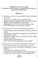 Беларуская мова. 8 клас. Рабочы сшытак — фото, картинка — 6