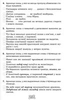 Беларуская мова. 8 клас. Рабочы сшытак — фото, картинка — 7