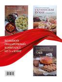 Энциклопедия кулинарного искусства (Комлект из 3-х книг) — фото, картинка — 1