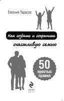 Как создать и сохранить счастливую семью — фото, картинка — 2