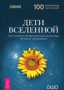 Искусство жить и умирать. Дети вселенной. Послания любви (комплект из 3-х книг) — фото, картинка — 2