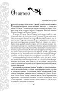 Звезда Альтаир. Старообрядческая сказка — фото, картинка — 9