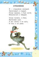 Сказки и стихи для малышей — фото, картинка — 10