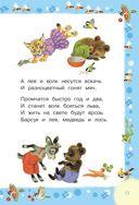 Сказки и стихи для малышей — фото, картинка — 12