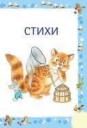 Сказки и стихи для малышей — фото, картинка — 4