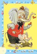 Сказки и стихи для малышей — фото, картинка — 5
