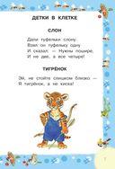 Сказки и стихи для малышей — фото, картинка — 6