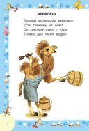 Сказки и стихи для малышей — фото, картинка — 7