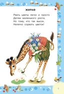Сказки и стихи для малышей — фото, картинка — 8