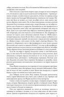 Время Библиомантов. Начало пути — фото, картинка — 5