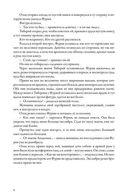 Время Библиомантов. Начало пути — фото, картинка — 8