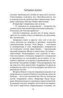 Персональный апокалипсис (м) — фото, картинка — 12