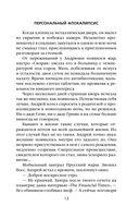 Персональный апокалипсис (м) — фото, картинка — 15