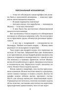 Персональный апокалипсис (м) — фото, картинка — 9