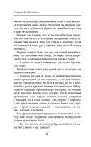 Герцог Арвендейл — фото, картинка — 14