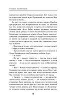 Герцог Арвендейл — фото, картинка — 10