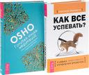 Как все успевать? Голубая книга медитаций (комплект из 2-х книг) — фото, картинка — 1