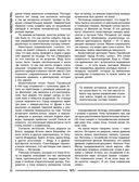 Тайны русской цивилизации — фото, картинка — 11