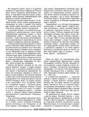 Тайны русской цивилизации — фото, картинка — 12