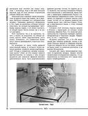 Тайны русской цивилизации — фото, картинка — 9
