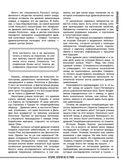 Тайны русской цивилизации — фото, картинка — 10