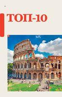 Рим — фото, картинка — 6