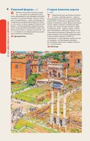 Рим — фото, картинка — 10