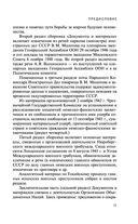 Сталин против военных преступников и поджигателей войны. Документы и материалы — фото, картинка — 10
