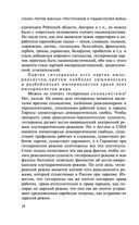 Сталин против военных преступников и поджигателей войны. Документы и материалы — фото, картинка — 13