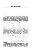 Сталин против военных преступников и поджигателей войны. Документы и материалы — фото, картинка — 4