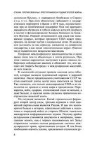 Сталин против военных преступников и поджигателей войны. Документы и материалы — фото, картинка — 5